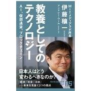 教養としてのテクノロジー AI、仮想通貨、ブロックチェーン(NHK出版) [電子書籍]
