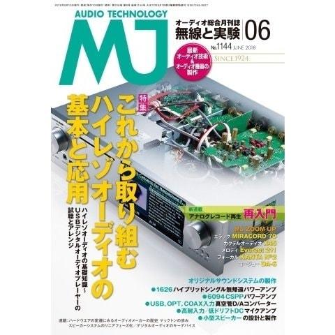 MJ無線と実験 2018年6月号(誠文堂新光社) [電子書籍]