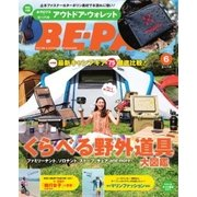 BE-PAL(ビーパル) 2018年6月号(小学館) [電子書籍]