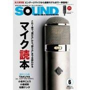 SOUND DESIGNER (サウンドデザイナー) 2018年6月号(サウンドデザイナー) [電子書籍]