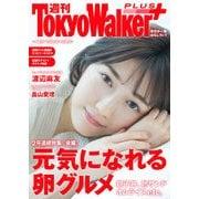 週刊 東京ウォーカー+ 2018年No.19 (5月9日発行)(KADOKAWA) [電子書籍]