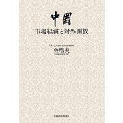 中国:市場経済と対外開放(日経BP社) [電子書籍]