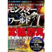 ゲーム攻略&禁断データBOOK vol.18(三才ブックス) [電子書籍]
