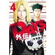 DAYS外伝(4)(講談社) [電子書籍]