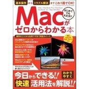 Macがゼロからわかる本(三才ブックス) [電子書籍]