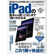 iPadの基本から使いこなしまで1冊でわかる本(三才ブックス) [電子書籍]