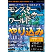 ゲーム攻略&やりこみデータBOOK vol.2(三才ブックス) [電子書籍]