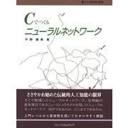 Cでつくるニューラルネットワーク(パーソナルメディア) [電子書籍]