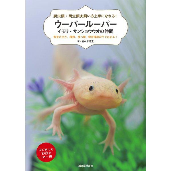 ウーパールーパー・イモリ・サンショウウオの仲間(誠文堂新光社) [電子書籍]