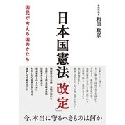 日本国憲法「改定」(すばる舎) [電子書籍]