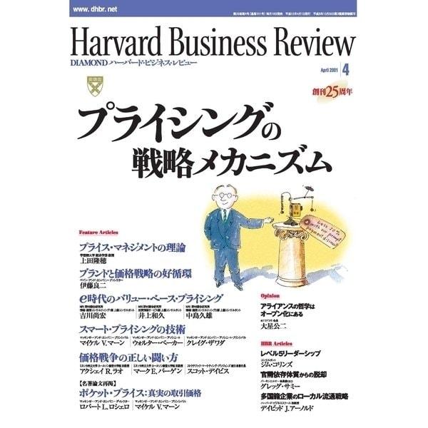 DIAMONDハーバード・ビジネス・レビュー 01年4月号(ダイヤモンド社) [電子書籍]
