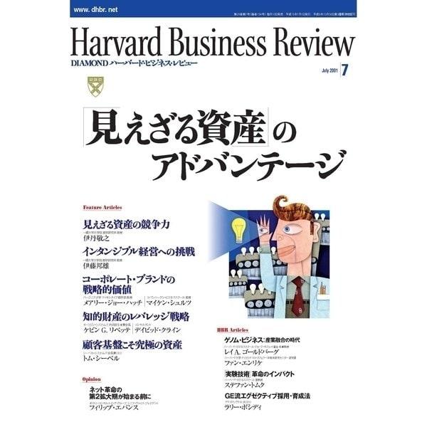 DIAMONDハーバード・ビジネス・レビュー 01年7月号(ダイヤモンド社) [電子書籍]