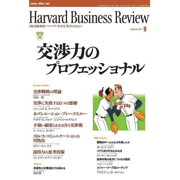 DIAMONDハーバード・ビジネス・レビュー 01年9月号(ダイヤモンド社) [電子書籍]