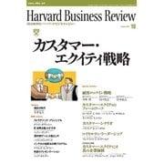 DIAMONDハーバード・ビジネス・レビュー 01年10月号(ダイヤモンド社) [電子書籍]