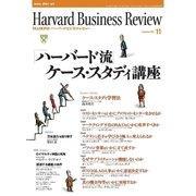 DIAMONDハーバード・ビジネス・レビュー 02年11月号(ダイヤモンド社) [電子書籍]
