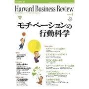DIAMONDハーバード・ビジネス・レビュー 03年4月号(ダイヤモンド社) [電子書籍]