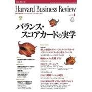 DIAMONDハーバード・ビジネス・レビュー 03年8月号(ダイヤモンド社) [電子書籍]