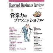 DIAMONDハーバード・ビジネス・レビュー 04年1月号(ダイヤモンド社) [電子書籍]