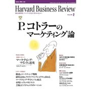DIAMONDハーバード・ビジネス・レビュー 04年2月号(ダイヤモンド社) [電子書籍]