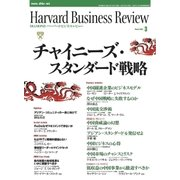 DIAMONDハーバード・ビジネス・レビュー 04年3月号(ダイヤモンド社) [電子書籍]