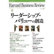 DIAMONDハーバード・ビジネス・レビュー 05年3月号(ダイヤモンド社) [電子書籍]