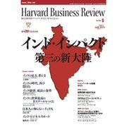 DIAMONDハーバード・ビジネス・レビュー 05年5月号(ダイヤモンド社) [電子書籍]