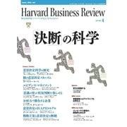 DIAMONDハーバード・ビジネス・レビュー 06年4月号(ダイヤモンド社) [電子書籍]