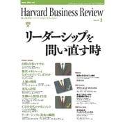 DIAMONDハーバード・ビジネス・レビュー 07年3月号(ダイヤモンド社) [電子書籍]