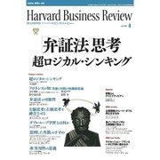 DIAMONDハーバード・ビジネス・レビュー 07年4月号(ダイヤモンド社) [電子書籍]