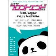 React、Angular、Vue.js、React Nativeを使って学ぶはじめてのフロントエンド開発(技術評論社) [電子書籍]