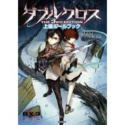 ダブルクロス The 3rd Edition 上級ルールブック(KADOKAWA) [電子書籍]