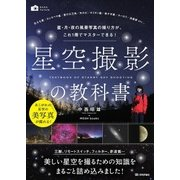 星空撮影の教科書~星・月・夜の風景写真の撮り方を、人気写真家が教えてくれる!(技術評論社) [電子書籍]