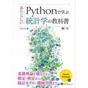 Pythonで学ぶあたらしい統計学の教科書(翔泳社) [電子書籍]