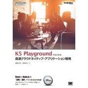 K5 Playgroundではじめる高速クラウドネイティブ・アプリケーション開発(翔泳社) [電子書籍]