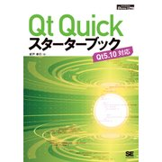 Qt Quickスターターブック(翔泳社) [電子書籍]
