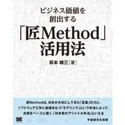 ビジネス価値を創出する「匠Method」活用法(翔泳社) [電子書籍]