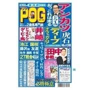 ザッツPOG 2018~2019(東京スポーツ新聞社) [電子書籍]