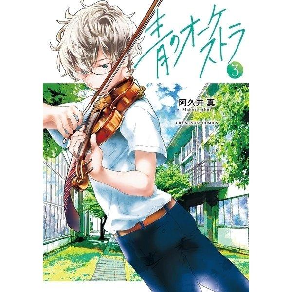 青のオーケストラ 3(小学館) [電子書籍]