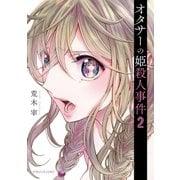 オタサーの姫殺人事件(2)(講談社) [電子書籍]