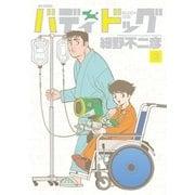 バディドッグ 3(小学館) [電子書籍]