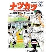 ナツカツ 職業・高校野球監督 7(小学館) [電子書籍]