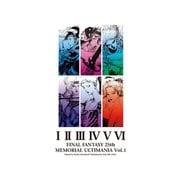 ファイナルファンタジー 25thメモリアル アルティマニア Vol.1(スクウェア・エニックス) [電子書籍]