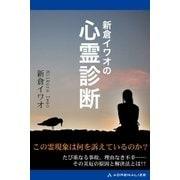 新倉イワオの心霊診断(アドレナライズ) [電子書籍]