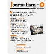 Journalism 2018年5月号(朝日新聞出版) [電子書籍]