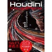 Houdini ビジュアルエフェクトの教科書(エムディエヌコーポレーション) [電子書籍]