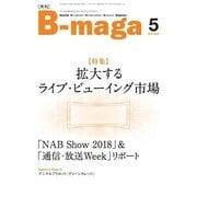 B-maga 2018年5月号(サテマガ・ビー・アイ) [電子書籍]