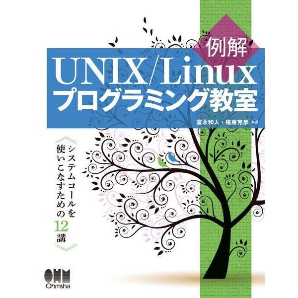 例解UNIX/Linuxプログラミング教室 システムコールを使いこなすための12講(オーム社) [電子書籍]