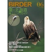BIRDER(バーダー) 2018年6月号(文一総合出版) [電子書籍]