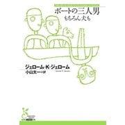 ボートの三人男~もちろん犬も~(光文社) [電子書籍]