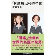 「片頭痛」からの卒業(講談社) [電子書籍]